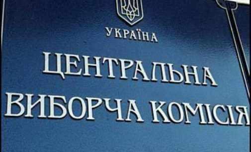 Президентские выборы обойдутся в 2,3 млрд гривен из госбюджета — ЦИК