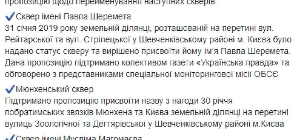 Скверам в центре Киева дали имена Павла Шеремета и Муслима Магомаева, – управление КГГА