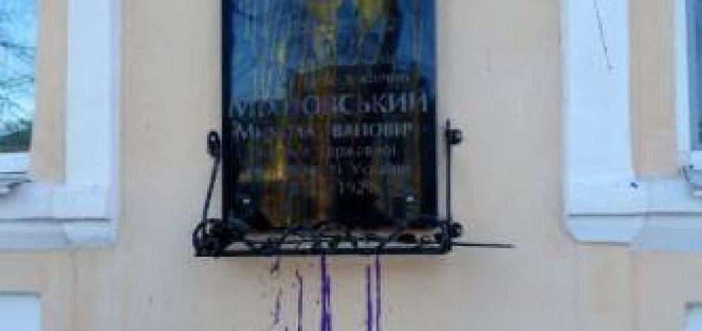 Вандалы повредили мемориальную доску идеологу украинского национализма Михновскому в Прилуках. ФОТО