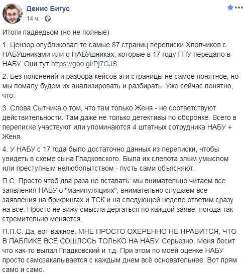 В переписке упоминаются 4 штатных сотрудника НАБУ, а Сытник говорит только о внештатном Шевченко, - Бигус 01
