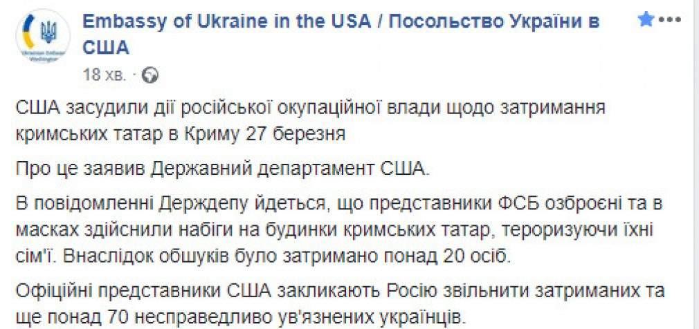 Госдепартамент США призвал Россию освободить крымских татар, задержанных в оккупированном Крыму 27 марта