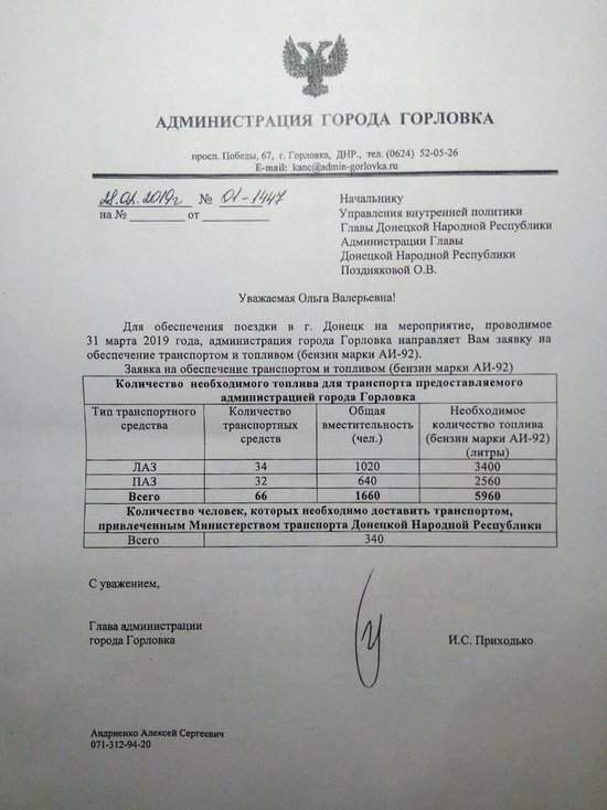 Медаль Иуды: оккупанты планируют массовую антиукраинскую акцию в Донецке, на которой возможны провокации с жертвами, - ИС 02