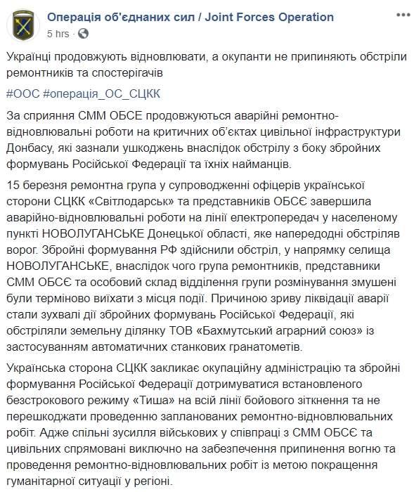 Оккупанты обстреляли Новолуганское, из-за чего ремонтникам пришлось остановить работы на линии электропередач, - пресс-центр ООС 01