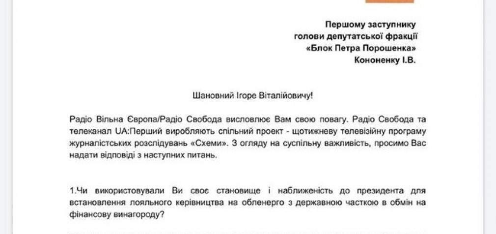 """Журналисты программы """"Схемы"""" прибегли к грязным политтехнологиям, – Кононенко"""