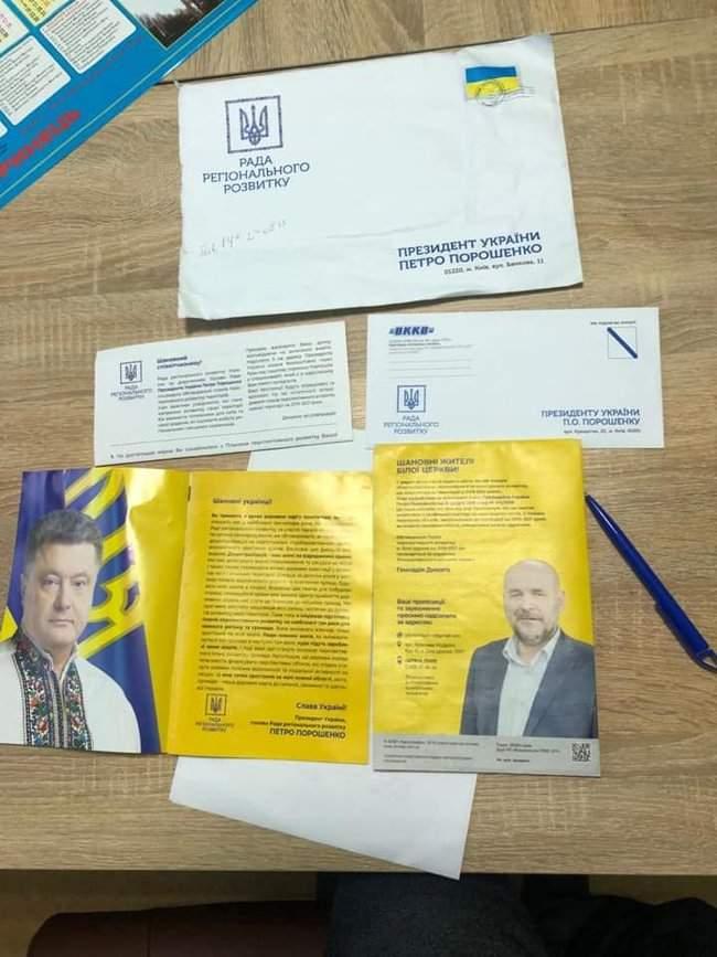 Совет регионального развития используют для агитации за Порошенко, - ОПОРА 01
