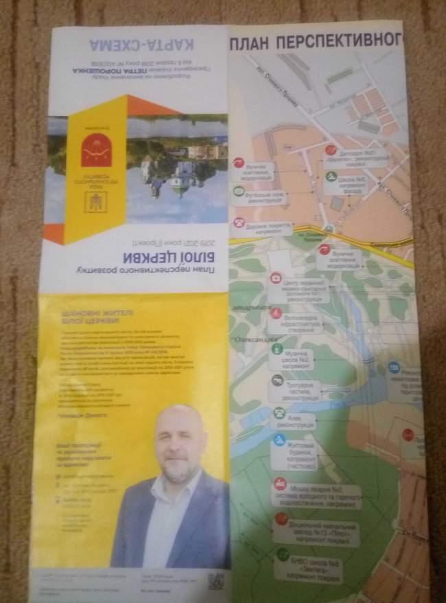 Совет регионального развития используют для агитации за Порошенко, - ОПОРА 02