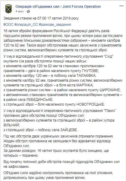 Враг за сутки 9 раз атаковал позиции ОС, ранены двое украинских воинов, ликвидированы трое террористов, - штаб 01