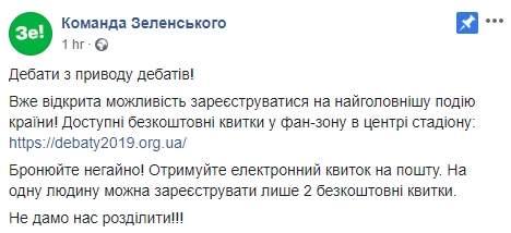 Зеленский объявил о начале распространения бесплатных билетов на дебаты 01