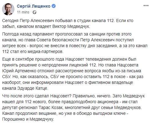 Принадлежащий Медведчуку телеканал 112 продолжает работать в пользу Порошенко, - нардеп Лещенко 01