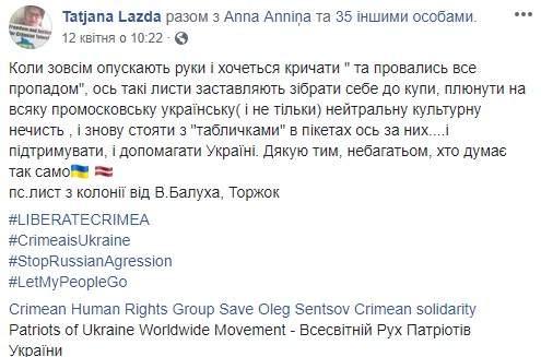 Главное сейчас, чтобы Украина выстояла, а значит - победила, - активистка опубликовала письмо от политзаключенного Балуха 02