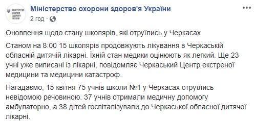 15 школьников, пострадавших от отравления в Черкассах, остаются в больнице, - Минздрав 01