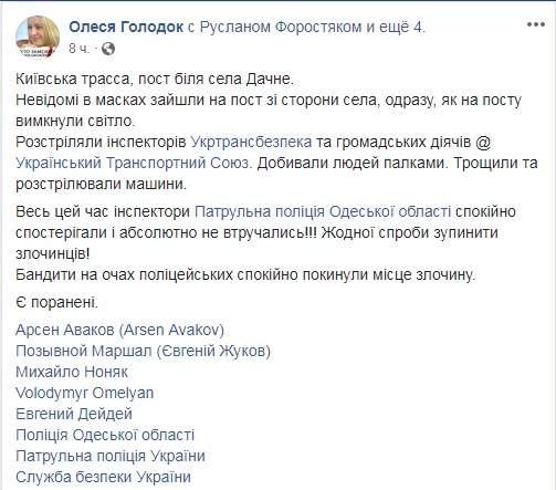 На пункте весового контроля на трассе Одесса-Киев произошел вооруженный конфликт, есть раненые 12