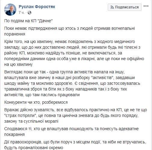 На пункте весового контроля на трассе Одесса-Киев произошел вооруженный конфликт, есть раненые 13