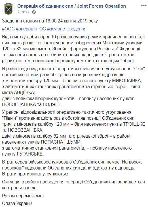 С начала суток враг 10 раз нарушил режим прекращения огня, потерь среди военнослужащих ОС нет, - пресс-центр 01
