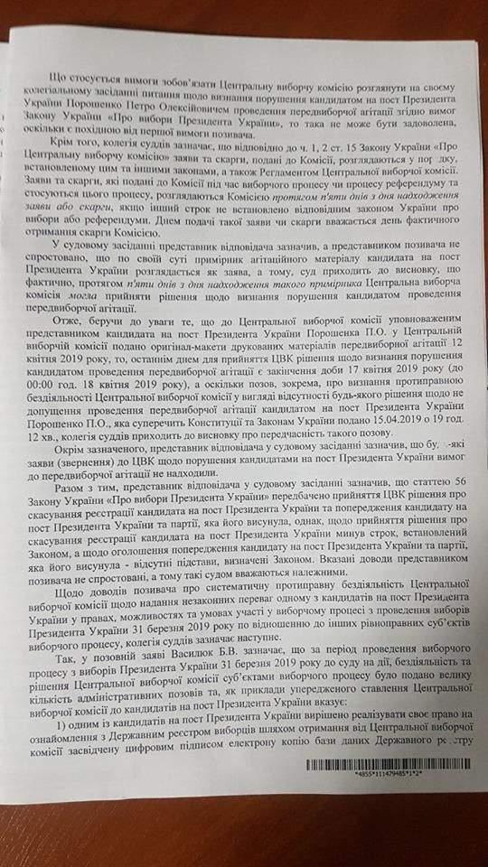 Суд отклонил иск активистов, которые требовали наказать Порошенко за билборды с Путиным 05