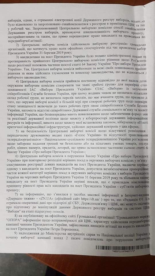 Суд отклонил иск активистов, которые требовали наказать Порошенко за билборды с Путиным 06