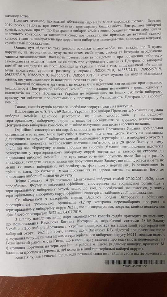 Суд отклонил иск активистов, которые требовали наказать Порошенко за билборды с Путиным 07