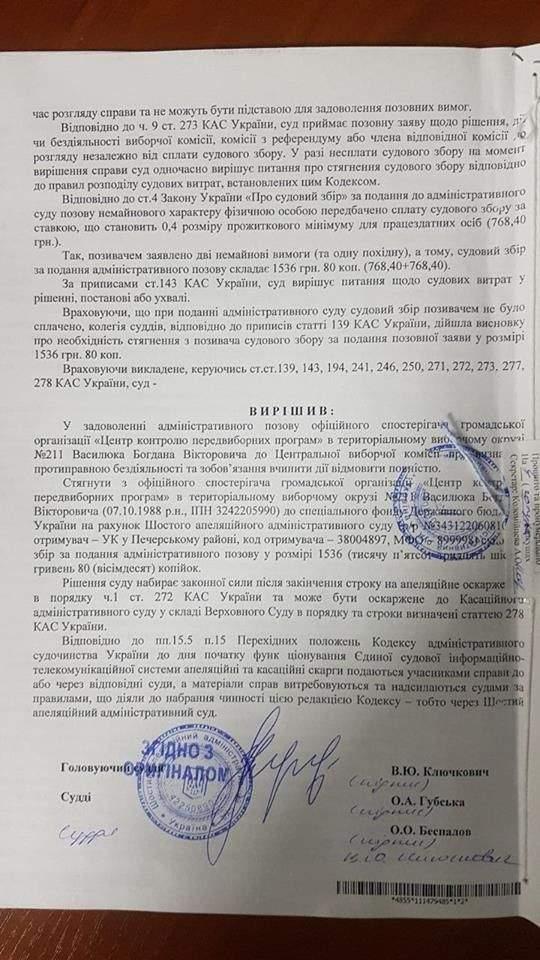Суд отклонил иск активистов, которые требовали наказать Порошенко за билборды с Путиным 08