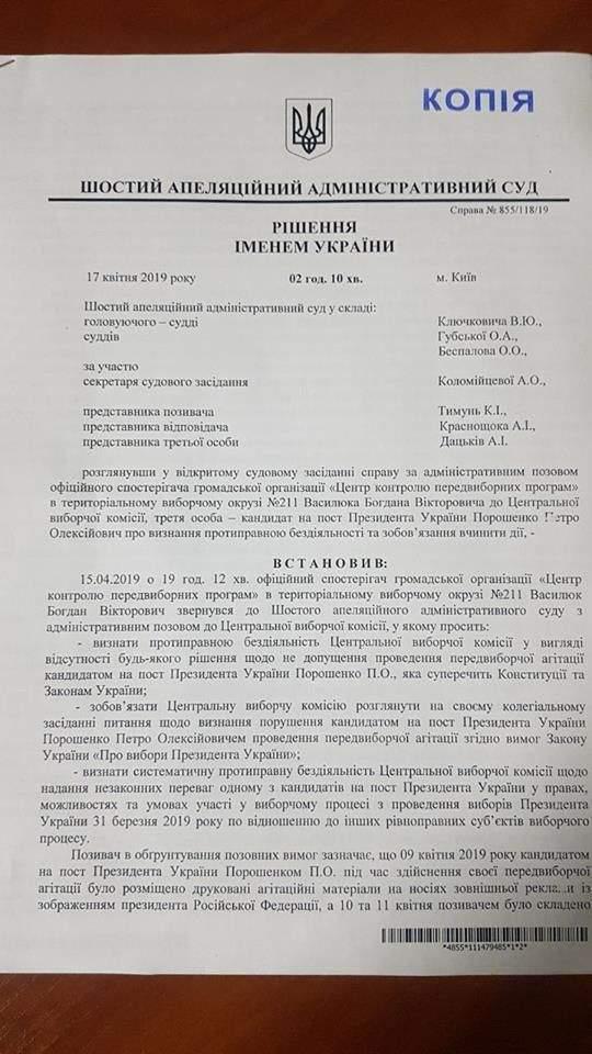 Суд отклонил иск активистов, которые требовали наказать Порошенко за билборды с Путиным 01