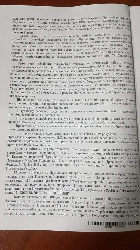 Суд отклонил иск активистов, которые требовали наказать Порошенко за билборды с Путиным 02