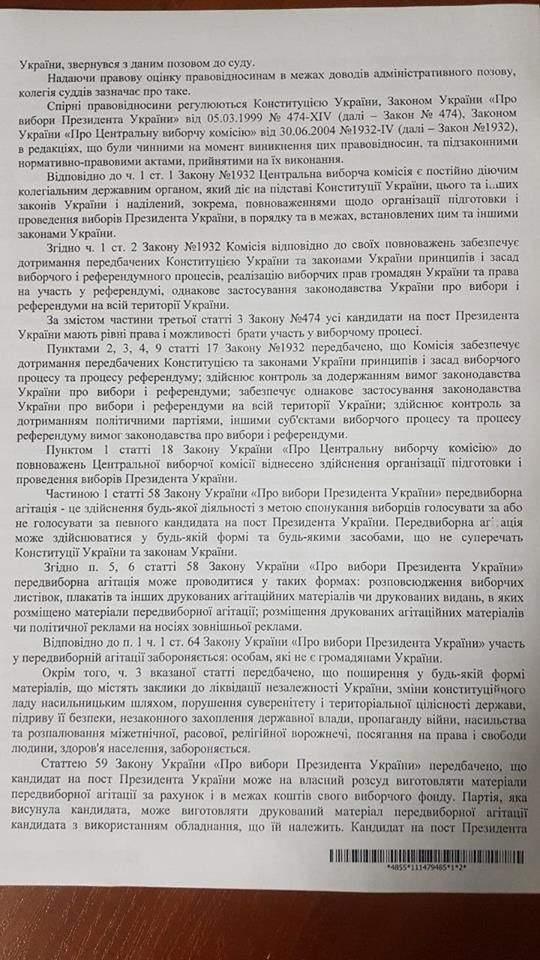 Суд отклонил иск активистов, которые требовали наказать Порошенко за билборды с Путиным 03