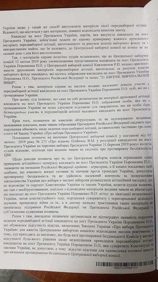 Суд отклонил иск активистов, которые требовали наказать Порошенко за билборды с Путиным 04