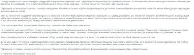 Порошенко и его семья не должны остаться в политике, - Саакашвили записал обращение к Зеленскому 02