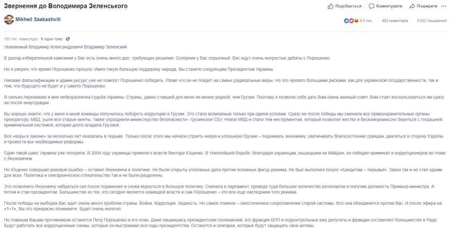 Порошенко и его семья не должны остаться в политике, - Саакашвили записал обращение к Зеленскому 01