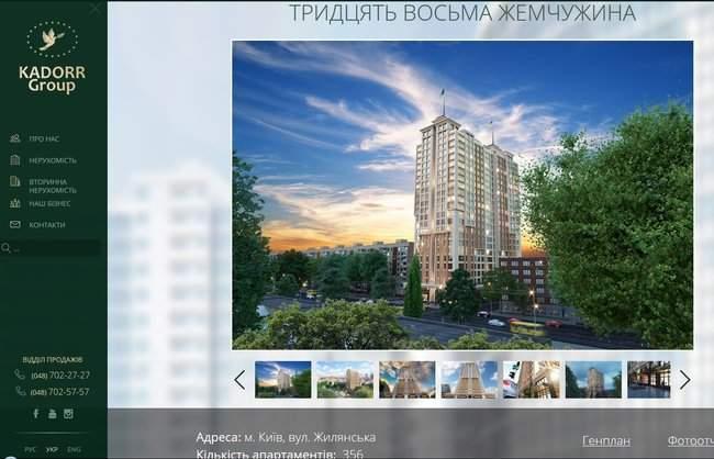 ГБР взялось за объект застройщика Кивана в Киеве 02
