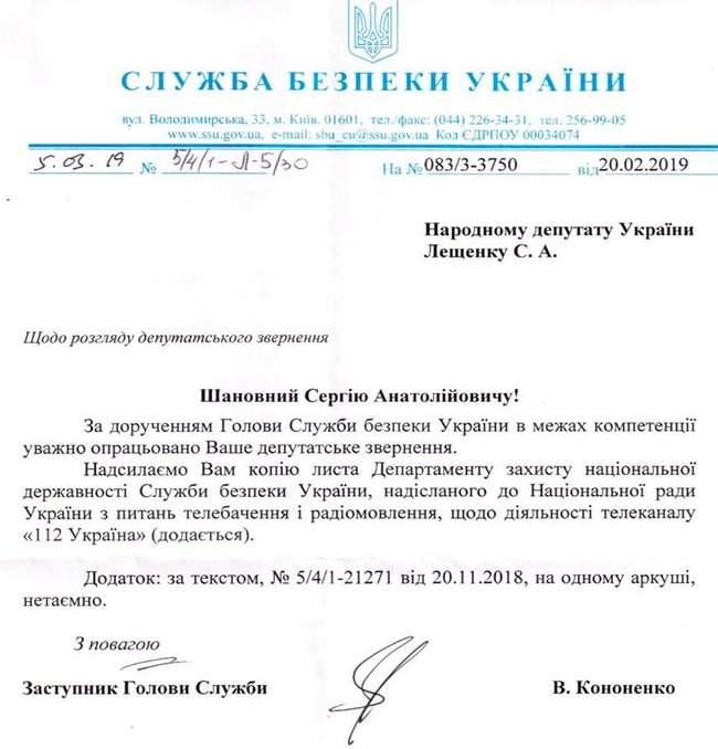 Принадлежащий Медведчуку телеканал 112 продолжает работать в пользу Порошенко, - нардеп Лещенко 02