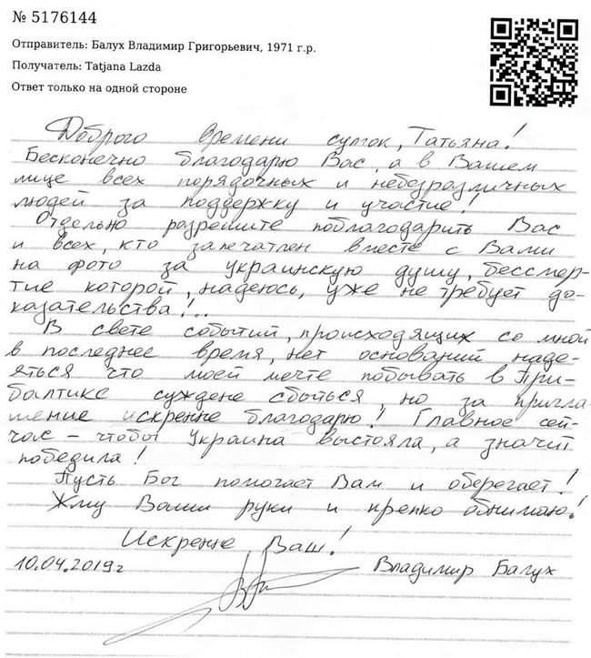 Главное сейчас, чтобы Украина выстояла, а значит - победила, - активистка опубликовала письмо от политзаключенного Балуха 01