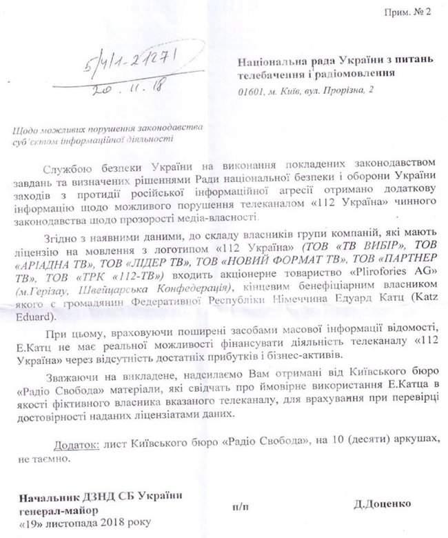 Принадлежащий Медведчуку телеканал 112 продолжает работать в пользу Порошенко, - нардеп Лещенко 03