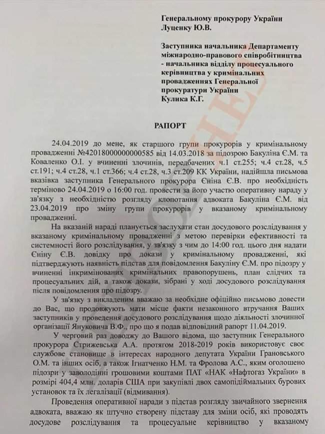 Кулик написал рапорт Луценко о незаконном вмешательстве Енина в уголовное производство по делу нардепа Бакулина 01