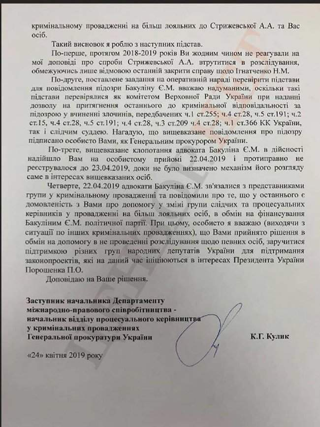 Кулик написал рапорт Луценко о незаконном вмешательстве Енина в уголовное производство по делу нардепа Бакулина 02