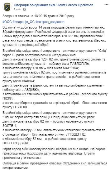 С начала суток враг 14 раз нарушил режим прекращения огня, потерь нет, - пресс-центр ООС 01