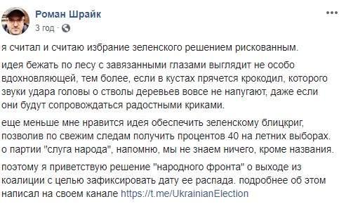 Чтобы распустись Раду, Зеленскому так или иначе придется нарушить либо законы, либо Конституцию, - журналисты и эксперты обсуждают выход НФ из коалиции 01