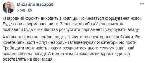 Чтобы распустись Раду, Зеленскому так или иначе придется нарушить либо законы, либо Конституцию, - журналисты и эксперты обсуждают выход НФ из коалиции 06