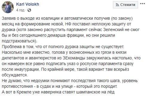 Чтобы распустись Раду, Зеленскому так или иначе придется нарушить либо законы, либо Конституцию, - журналисты и эксперты обсуждают выход НФ из коалиции 04