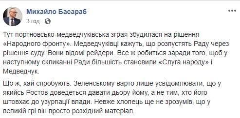 Чтобы распустись Раду, Зеленскому так или иначе придется нарушить либо законы, либо Конституцию, - журналисты и эксперты обсуждают выход НФ из коалиции 07