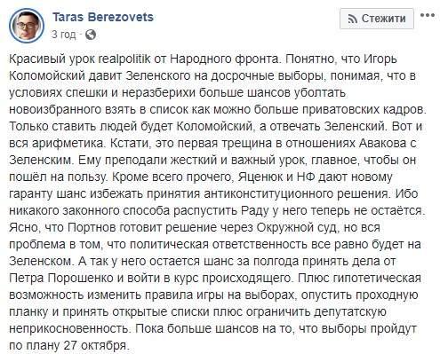 Чтобы распустись Раду, Зеленскому так или иначе придется нарушить либо законы, либо Конституцию, - журналисты и эксперты обсуждают выход НФ из коалиции 05