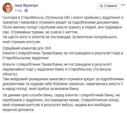 На Луганщине в отделении Приватбанка мужчина подорвался на гранате, пытаясь бросить ее в полицейских 01