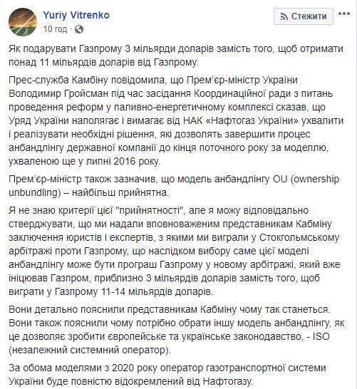 Предлагаемая Кабмином модель анбандлинга Нафтогаза приведет к проигрышу Газпрому 3 млрд долл. в арбитраже, - Витренко 01