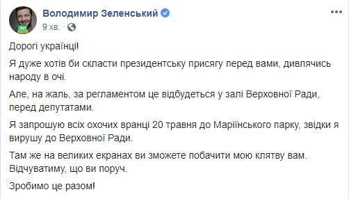 Зеленский приглашает украинцев утром 20 мая прийти в Мариинский парк перед Радой для участия в инаугурации 01