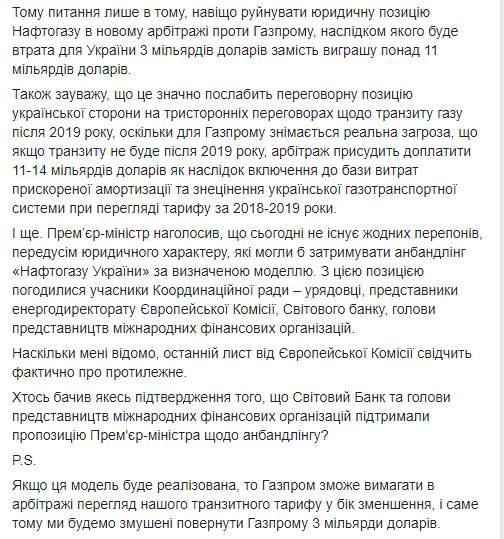Предлагаемая Кабмином модель анбандлинга Нафтогаза приведет к проигрышу Газпрому 3 млрд долл. в арбитраже, - Витренко 02