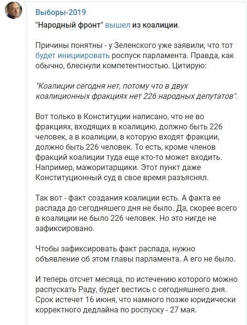 Чтобы распустись Раду, Зеленскому так или иначе придется нарушить либо законы, либо Конституцию, - журналисты и эксперты обсуждают выход НФ из коалиции 02