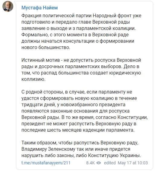 Чтобы распустись Раду, Зеленскому так или иначе придется нарушить либо законы, либо Конституцию, - журналисты и эксперты обсуждают выход НФ из коалиции 03