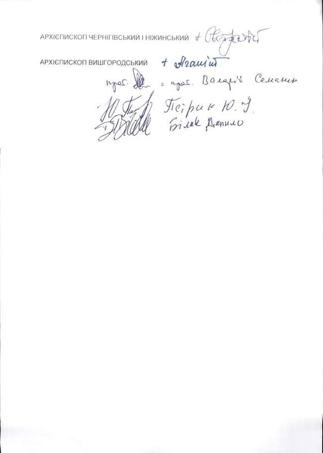 Филарет первым подписал постановление Поместного Собора о самороспуске УПЦ КП, - ПЦУ 02