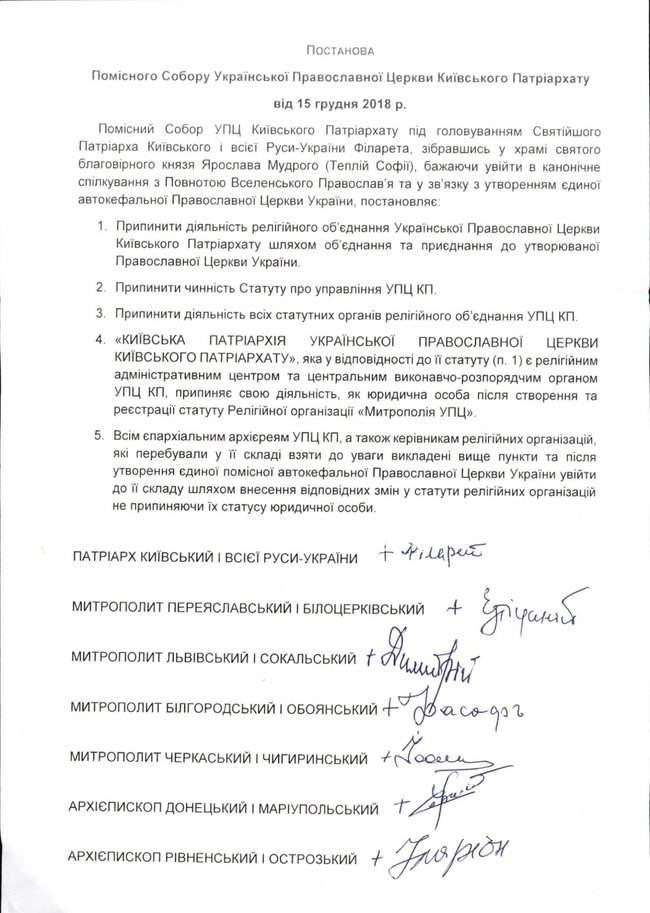 Филарет первым подписал постановление Поместного Собора о самороспуске УПЦ КП, - ПЦУ 01