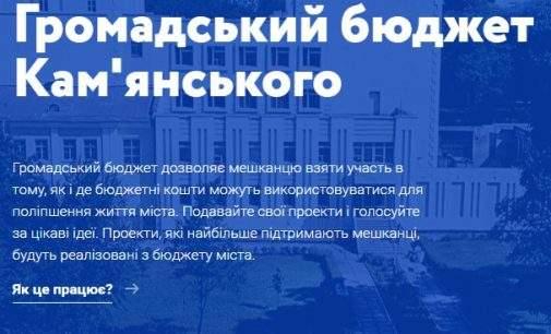 Сьогодні в Кам'янському почалося голосування за Бюджет участі