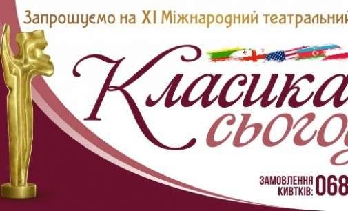 В Кам'янське приїдуть театрали з 7 країн світу